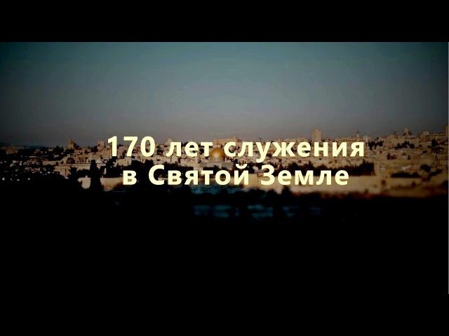 170 лет служения в Святой Земле. Документальный фильм » Freewka.com - Смотреть онлайн в хорощем качестве