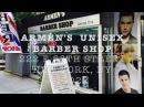 Armen's Barber Shop 222 e 58th street, New York, NY 10022