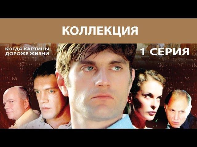 Коллекция Сериал Серия 1 из 8 Феникс Кино Детектив смотреть онлайн без регистрации