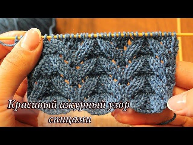 Красивый ажурный узор спицами, видео | Beautiful eyelet knit pattern