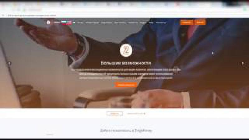 Зароботок в интернете ОБЗОР ДЕПОЗИТ 2000 рублей заработок в интернете круг первый