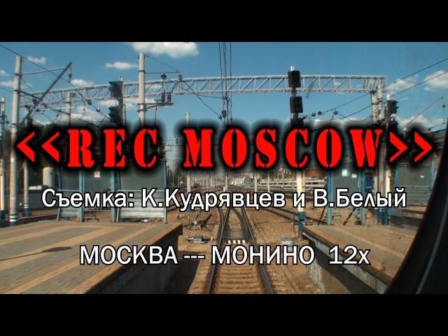 Москва-Ярославская — Монино из кабины (12x Ускоренное)