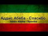 Аддис Абеба - Спасибо(Addis Abeba - Spasiba)