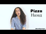 PIZZA  - Назад (cover by Azaliya)