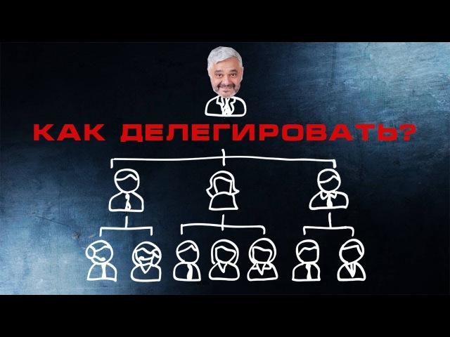 Как делегировать полномочия Что значит делегировать Делегирование полномочий в фирме.