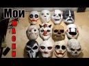 Моя коллекция масок из игр и фильмов за 2016 2017 год