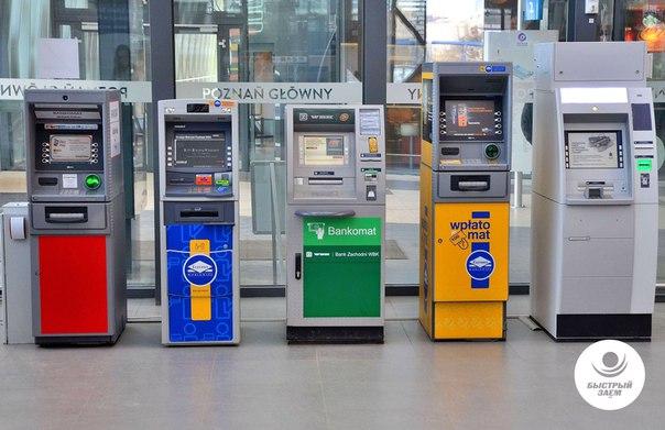 #Быстрый_Заём #Деньги_Быстро #Деньги Интересное о банкоматах. Совр
