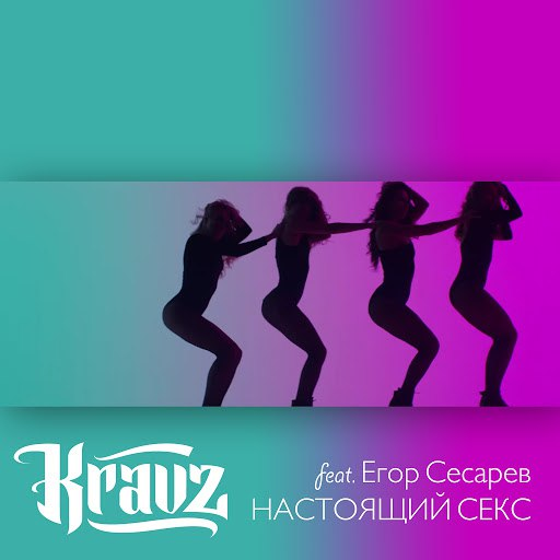 Кравц альбом Настоящий секс (feat. Егор Сесарев)