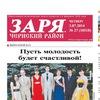 """Газета """"Заря. Чернский район"""""""