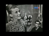 Песенка космической стюардессы - Мария Пахоменко 1965