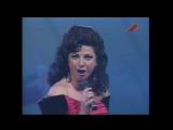 Сразу после прощания - Роксана Бабаян (Песня 93) 1993 год