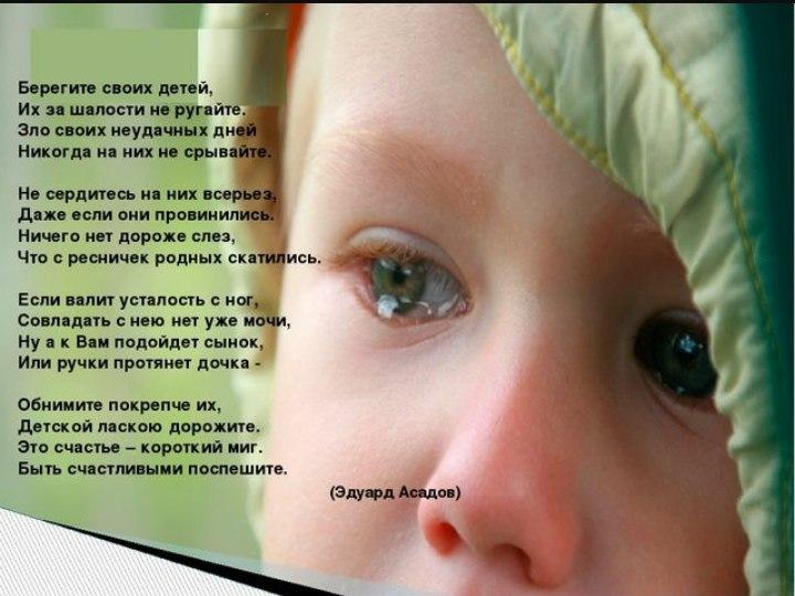 БЕРЕГИТЕ СВОИХ ДЕТЕЙ ИХ ЗА ШАЛОСТИ НЕ РУГАЙТЕ КЛИП СКАЧАТЬ БЕСПЛАТНО