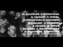 Республика ШКИД _ Песня беспризорника _ По приютам я с детства скитался _ Титры - YouTube