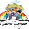 """СПБ ГбУСО социальный приют для детей """"Транзит"""""""