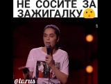 Stand Up: Юлия Ахмедова