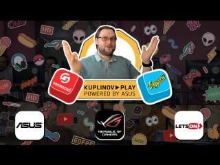 Kuplinov ► Play на Видфесте