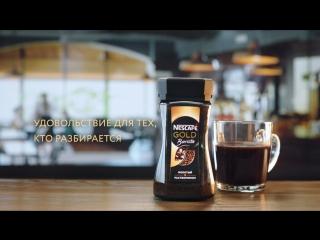 Nescafé® gold barista. сделайте утро особенным!