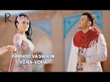 Farhod va Shirin - Voha-voha  Фарход ва Ширин - Воха-воха (www.uznew.uz)