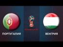 Португaлия - Вeнгрия 3-0 (25.03.17)