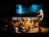 Катя Чехова в вашем городе