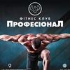 Фитнес-клуб Профессионал г. Полтава