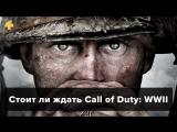 Call of Duty: WWII: провал или воскрешение серии?