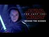 Star Wars - The Last Jedi - Behind The Scenes - ЗВЕЗДНЫЕ ВОЙНЫ - ПОСЛЕДНИЕ ДЖЕДАИ - ЗА КУЛИСАМИ