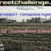 """Автоквест Городское ралли """"ЕЕ"""" 18.08.2017"""