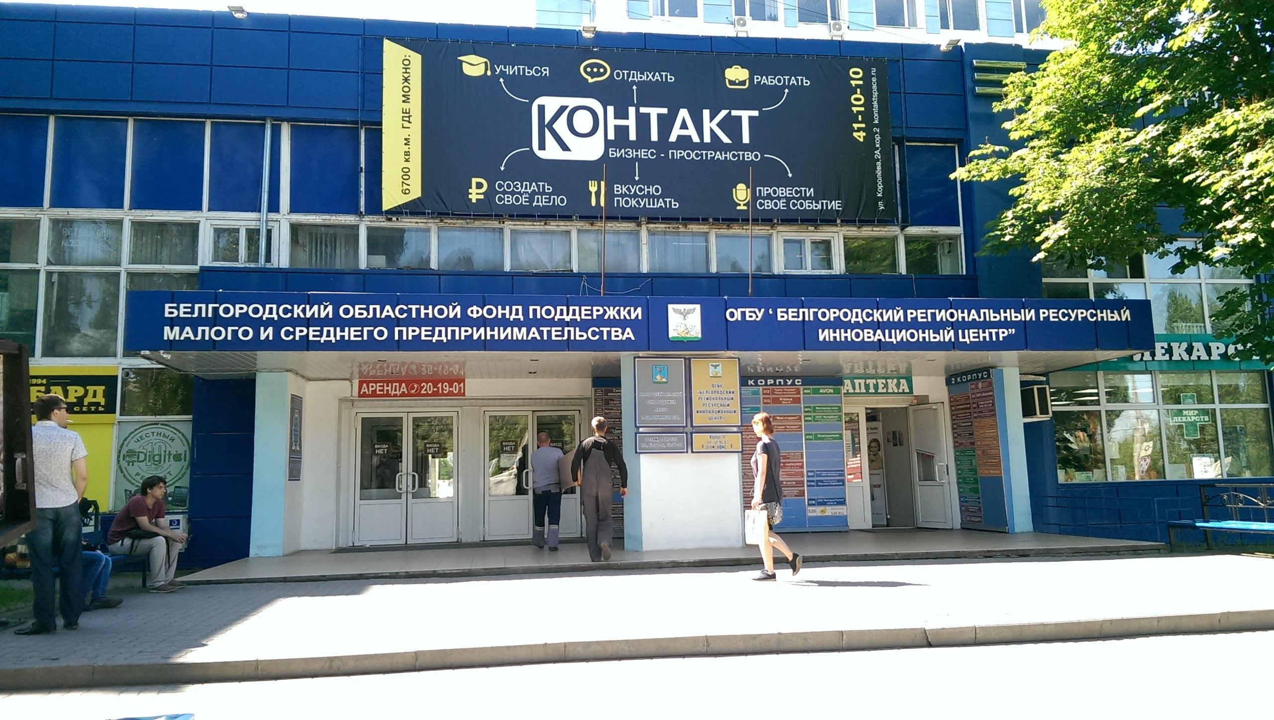 Белгородский областной фонд поддержки малого и среднего предпринимательства, королева 2а