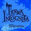 Сходка клуба Terra Incognita в Тюмени