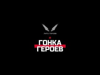 24 июня. Гонка Героев. Москва.