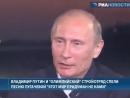 Путин спел песню Пугачёвой на встрече со стройотрядом