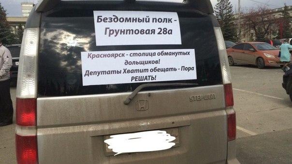 Обманутые дольщики обклеили свои машины плакатами и катаются по центру