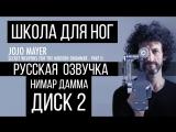 JOJO MAYER - ШКОЛА ДЛЯ НОГ - ДИСК 2 русская озвучка (Нимар Дамма) / ДжоДжо Майер  - Secret Weapons for the Modern Drummer