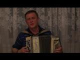 Виктор Гречкин (баян) - Черемшина