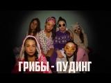 Премьера! ГРИБЫ - ПУДИНГ (COVER J-TEAM DANCE)