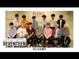 [170630] SEVENTEEN @ Warner Music Taiwan Interview