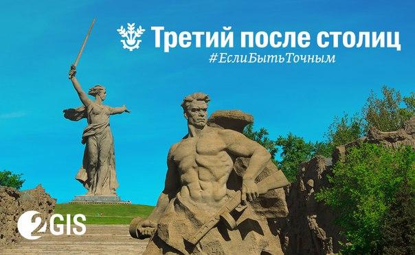 Мы все знаем, что Москва и Санкт-Петербург самые большие города в Росс