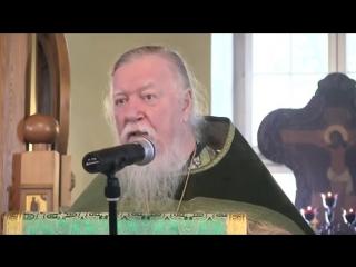 Прот. Д.Смирнов - День Святой Троицы (2014)