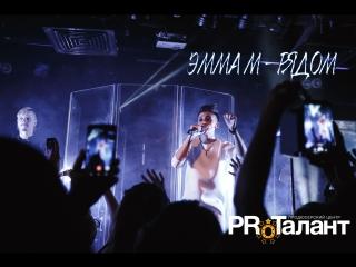 Премьера! ЭММА М - Рядом - концерт в клубе 16 тонн. Official video.