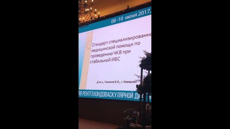 В.Ганюков тст 2017