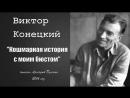 Виктор Конецкий Кошмарная история с моим бюстом рассказ
