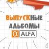 FOTOALFA - выпускные альбомы в Гомеле. Беларусь