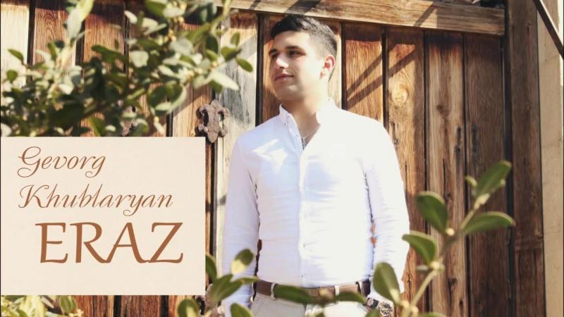 Gevorg Khublaryan - Eraz Premiera 2017