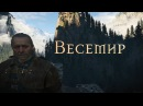 The Witcher Весемир