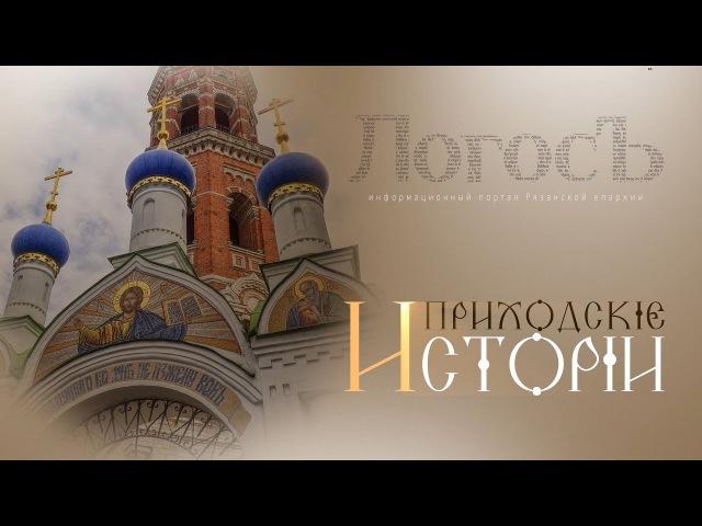 Приходские истории Храм в честь Косьмы и Дамиана в с Летово