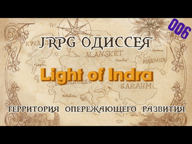 JRPG ОДИССЕЯ 006 - Indora no Hikari (Light of Indra)