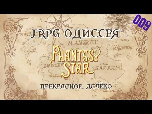 JRPG ОДИССЕЯ 010 - Phantasy Star