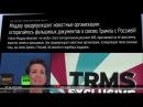 Возможно, Россия распространяет фейки о себе  для западных СМИ — экс-глава разведки США  Опубликовано: 10 июл. 2017 г. https://youtu.be/-P8UyjRiZ0M Ведущая американского телеканала MSNBC Рэйчел Мэддоу  сообщила, что получила фальшивый «секретный» документ