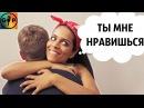 IISuperwomanII - Виды девичьих объятий (Русская озвучка)